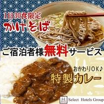 【ご宿泊者様限定】カレー&お蕎麦無料サービス