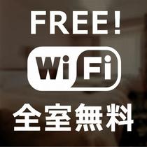 全客室Wi-Fi無料接続サービス
