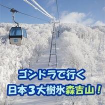2020森吉山ゴンドラの旅