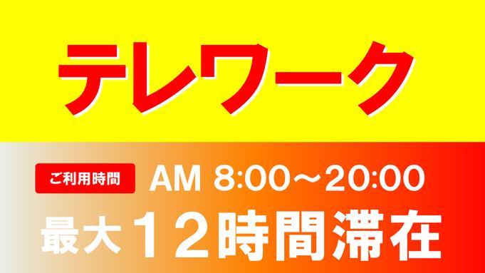《日帰り》 テレワーク在宅勤務を応援!プラン 8:00〜20:00《最大12時間》
