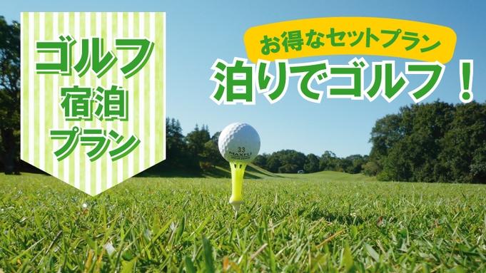 ゴルフ宿泊プラン 犬山カンツリー倶楽部と《朝食付き》