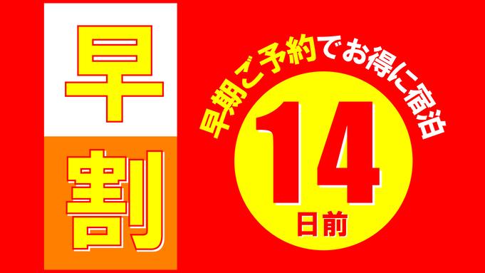 【夏旅セール】【14日前までにご予約】《朝食付き》お値打ちプラン