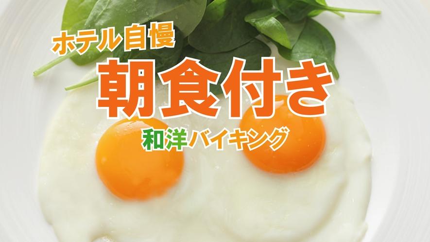 【宿泊プラン】朝食付き