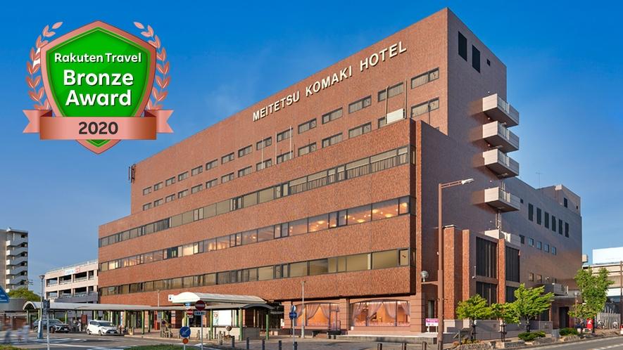 【ホテル館内】ホテル外観写真(ロゴあり)