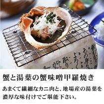 蟹と湯葉の蟹味噌甲羅焼き