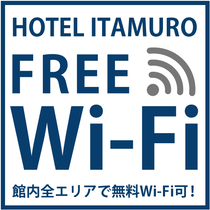 ホテル板室では快適なインターネット環境を完備しております!
