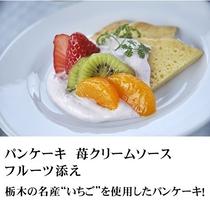 パンケーキ 苺クリームソース フルーツ添え