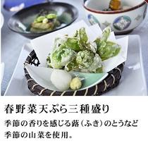 春野菜天ぷら三種盛り