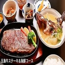 五島牛ステーキ&海鮮コース