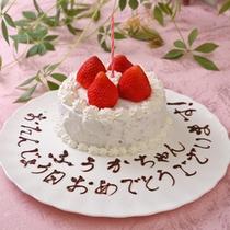 記念日プラン ケーキ一例