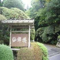 仙郷楼入口
