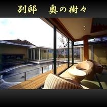 ■ 【別邸】 テラス