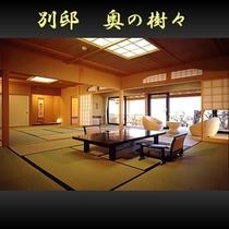 ■ 【別邸】 お部屋