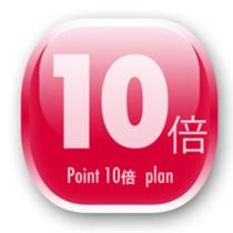 10倍ポイントプランアイコン