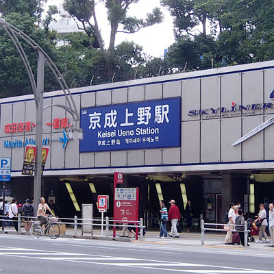 京成上野駅☆ 駅からホテルまで徒歩7分。成田空港へもスカイライナーで楽々41分!