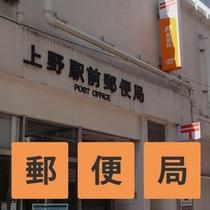 郵便局☆ ホテルから徒歩3分。いざというとき心強い存在です。