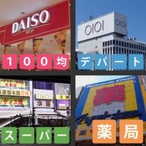 周辺施設(100均・スーパー)☆ 近隣にはあると便利なお店がそろっています。いざというとき助かります