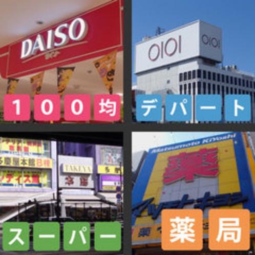 ☆周辺施設(100均・スーパー)☆ 近隣にはあると便利なお店がそろっています!