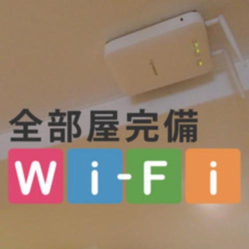 ☆インターネット(Wi-Fi)☆