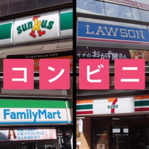 ☆コンビニ☆当館付近にコンビニが多数ございます☆
