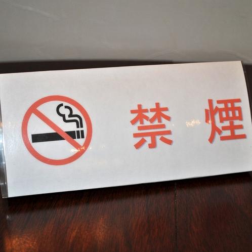 ☆フロア分煙を実施中☆ 当ホテルはフロアごとに分煙を実施中☆