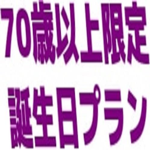 ☆70歳以上限定誕生日プラン☆