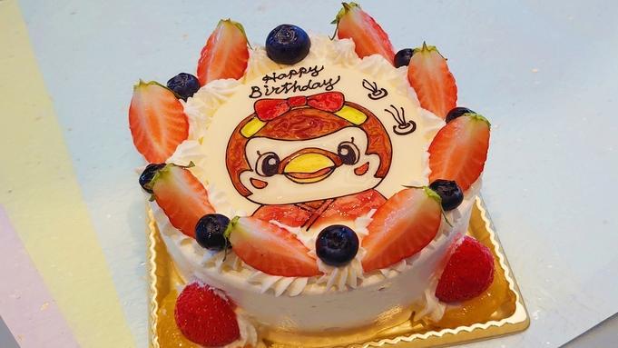 誕生日のお祝いに【特典沢山!バースデープラン】夕食は個室会場でオリジナルおちゅんケーキとワイン付