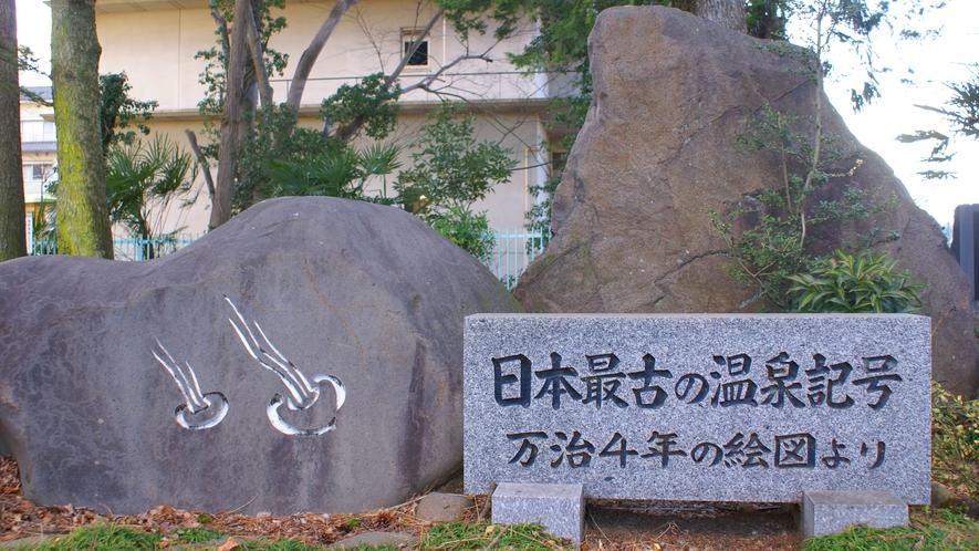 日本最古の温泉記号の石碑