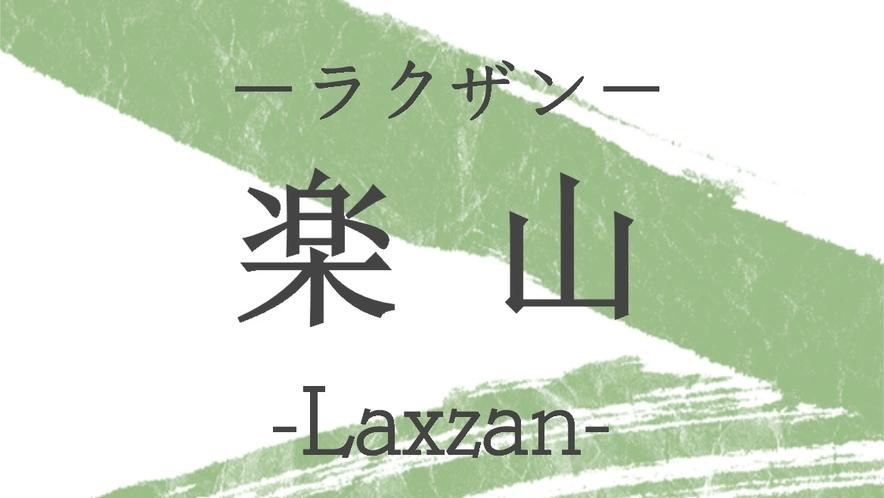 -ラクザン(楽山)-
