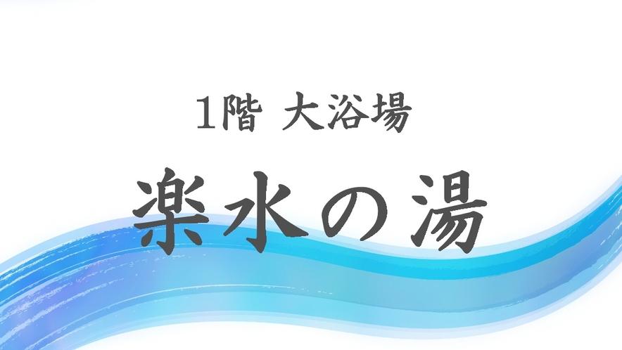 1階 楽水の湯