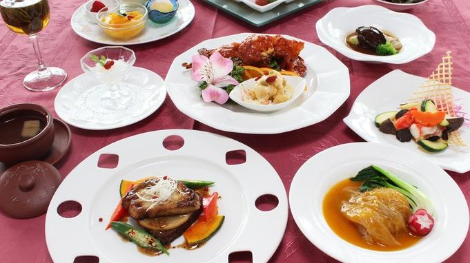 ◆中国料理「鳳凰」で食す!至福菜譜プラン(2食付)【事前決済限定】