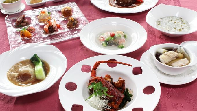 ◆中国料理「鳳凰」で食す!鳳凰薬膳菜譜プラン(2食付)【事前決済限定】