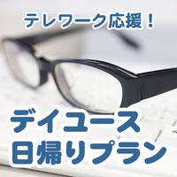 【デイユース 日帰りプラン】9:00〜17:00利用可能!最大8時間ホテルステイ