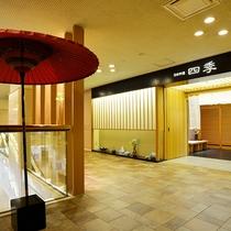 ★四季入口/日本料理レストラン「四季」細やかな和のおもてなしでお客様をお迎え致します。