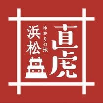 直虎ゆかりの地(イメージ)