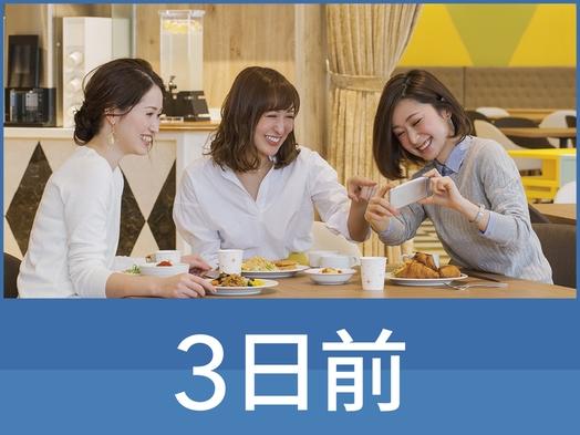【3日前早期割引】トリプルルーム/彩り豊かな朝食無料サービス◆◆