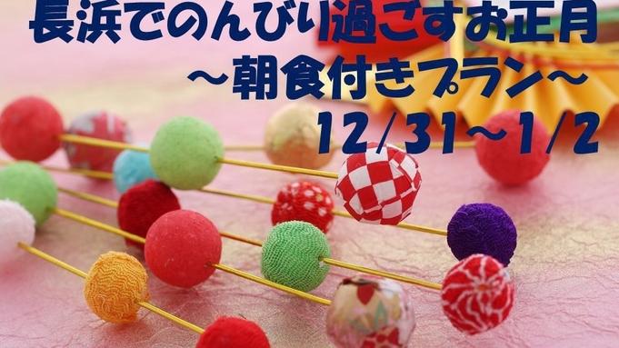 【年末年始・お正月プラン】長浜でのんびり過ごすお正月〜朝食付きプラン〜