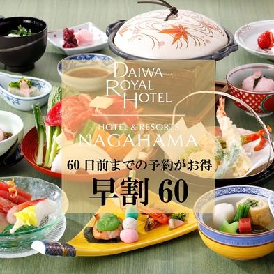 ■★【60日前】★早期予約がお得!日本料理を愉しむ〜夕・朝食付きプラン〜【さき楽】