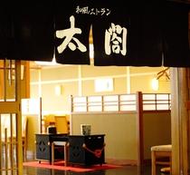 2階 レストラン太閤