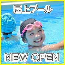 屋上プールNEW OPEN 食べて遊んで夏の思い出つくっちゃおう!