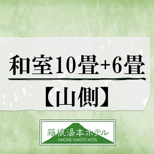 10畳+6畳(山側)