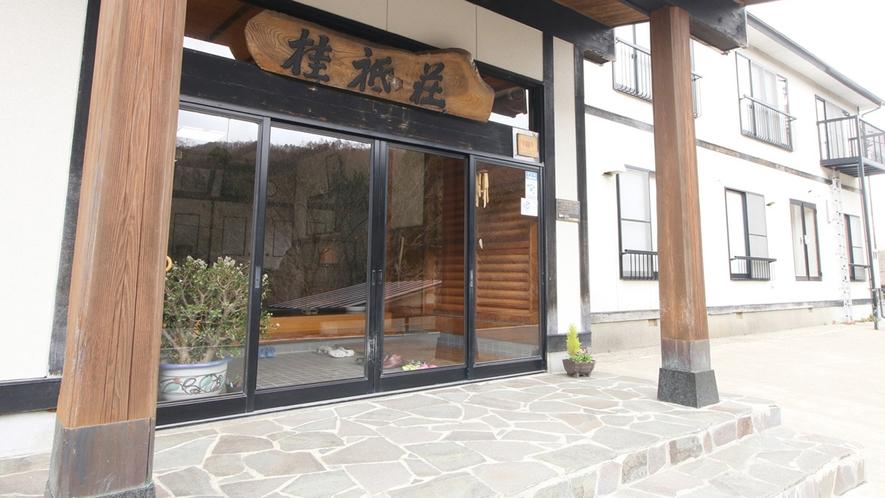 ■【外観】かつて皇族もお泊りになられた由緒ある温泉宿です