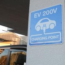 *電気自動車(EV)充電器
