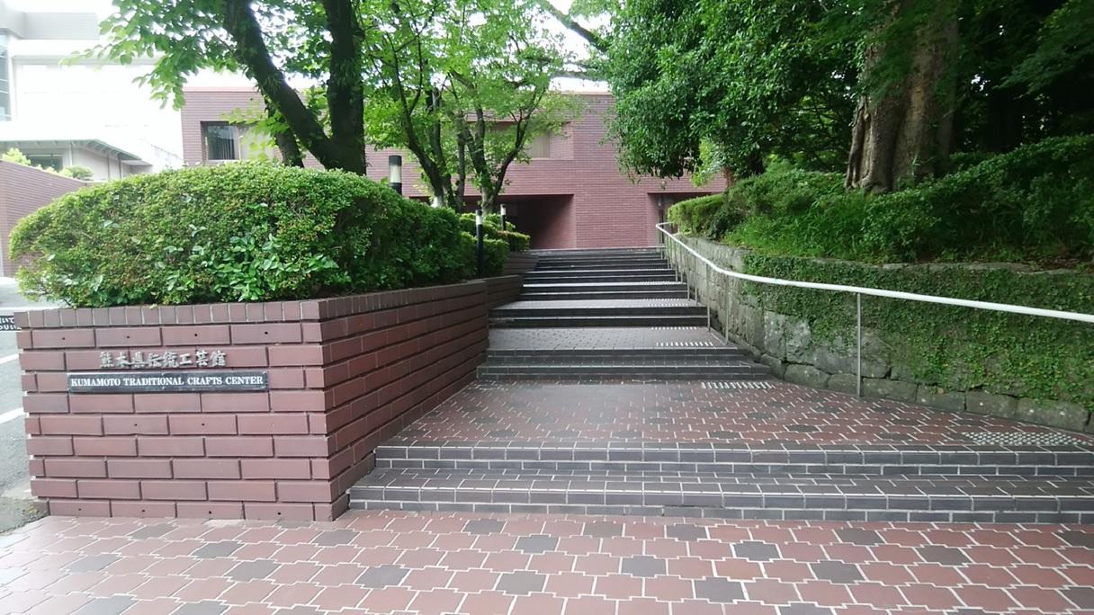【熊本県伝統工芸館】