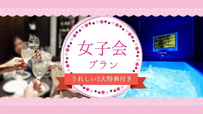 ≪女子会&レディースプラン≫エトロ(ETRO)バスアメニティ他特典が盛り沢山♪【女性2〜4名】