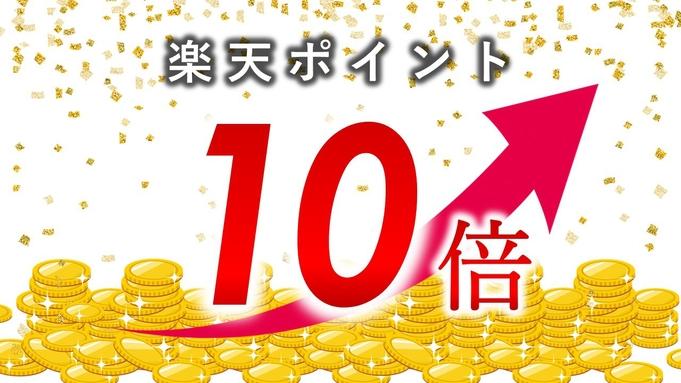 ◆ポイント10倍◆≪楽天限定≫泊まって貯めよう!楽天ポイント10倍プラン