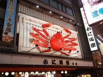 かに道楽道頓堀本店(徒歩約9分)