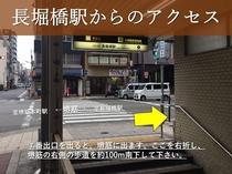【長堀橋駅からのアクセス①】