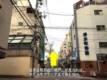 【心斎橋駅からのアクセス⑤】