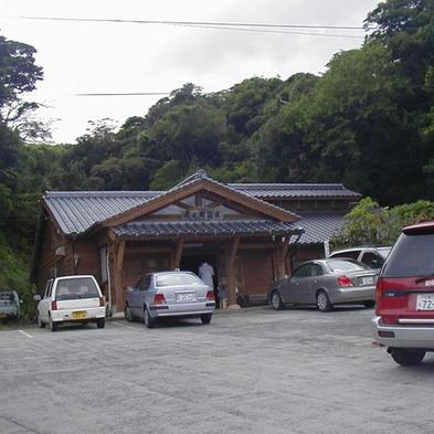 屋久島旅行に♪♪1泊2食付きプラン